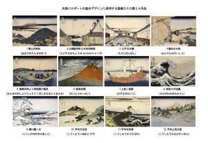 新パスポートのデザインが「冨嶽三十六景」に決定