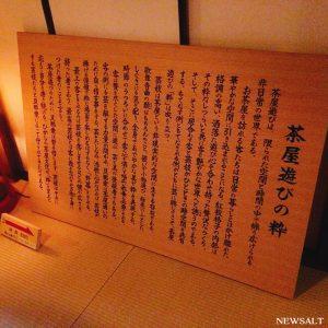 江戸の面影そのままに 金沢・ひがし茶屋街