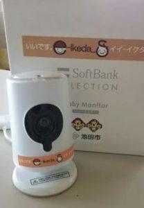 ソフトバンクと大阪府池田市、子育てや高齢者支援で包括協定へ
