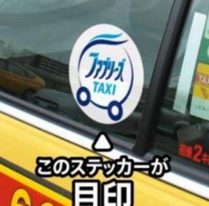 クサくないタクシー「ファブタク」が全国で運行開始