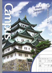 コクヨベトナム 外国人向け「日本語練習ノート」を限定販売を開始