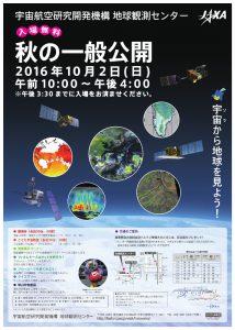 JAXA地球観測センターで秋の施設一般公開