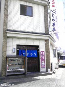 東海道・袋井宿のだし香る「たまごふわふわ」