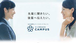 ビズリーチ・キャンパス」で大学生のキャリア教育支援開始 総額11.5億円の資金調達