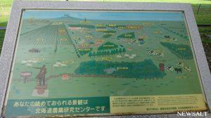 秋の北海道を散策(3)~さっぽろ羊ケ丘展望台