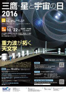 国立天文台が施設を公開 「三鷹・星と宇宙の日」