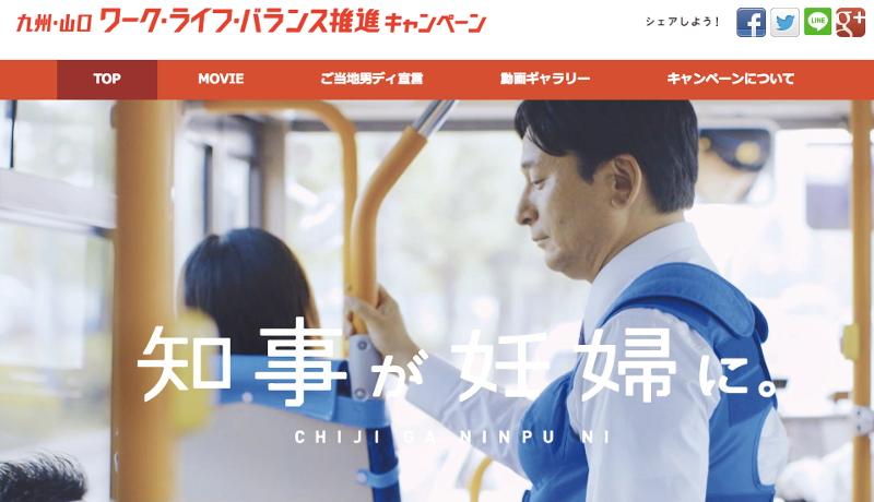 九州・山口がWLB推進で動画 「夫の家事サポート大切」訴え