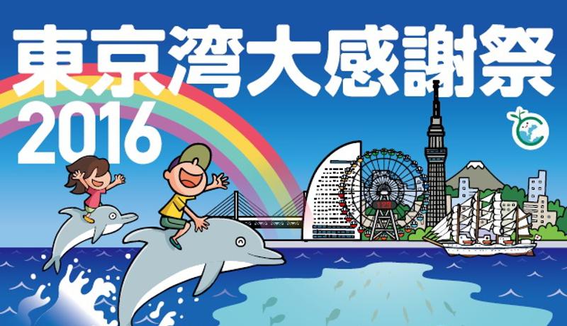 東京湾再生考えるきっかけに 赤レンガ倉庫でイベント