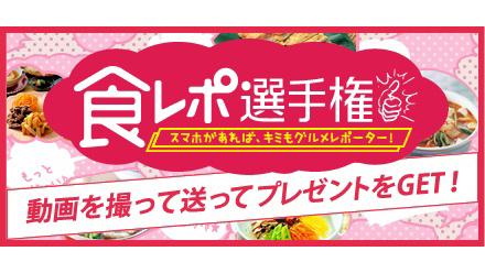 食レポ動画投稿で韓国旅行をゲット!「食レポ選手権」開催