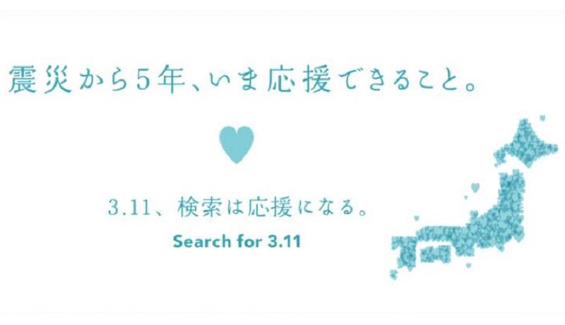 3月11日に「3.11」を検索して被災地支援を ヤフー