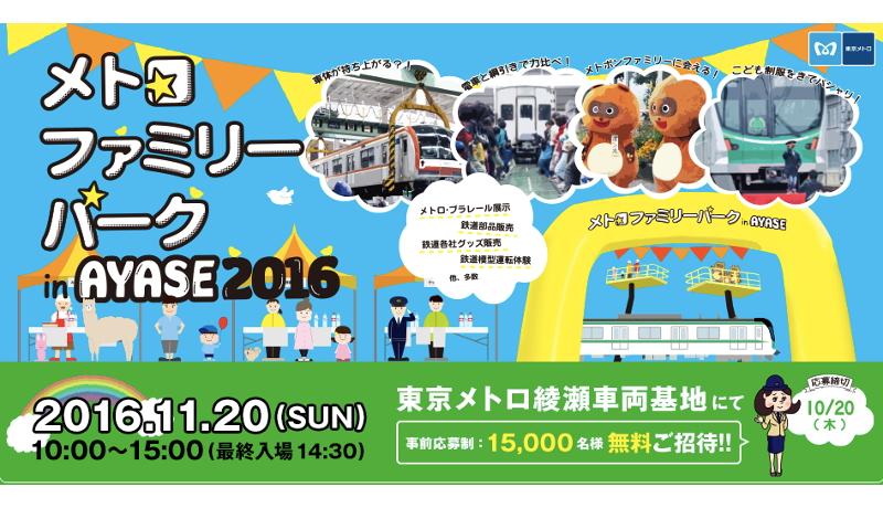東京メトロ、綾瀬の車両基地を公開 無料で体験イベント