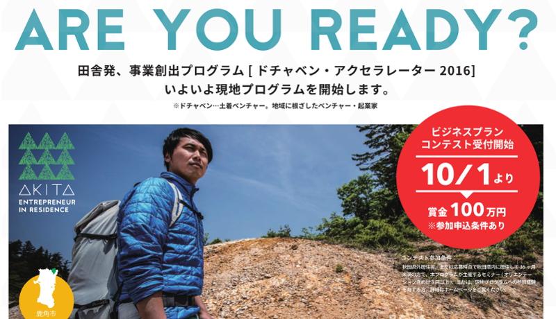 「土着ベンチャー」起業促進 秋田県が地方への移住サポート