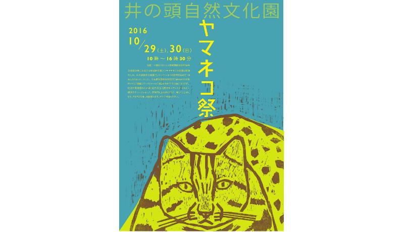 井の頭自然文化園でヤマネコ祭りを開催