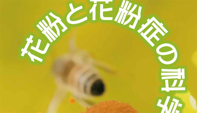 科博で企画展「花粉と花粉症の科学」を開催
