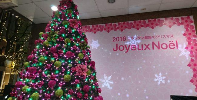 2016年クリスマスの風景~クリスマスツリー「プランタン銀座最後のクリスマス」