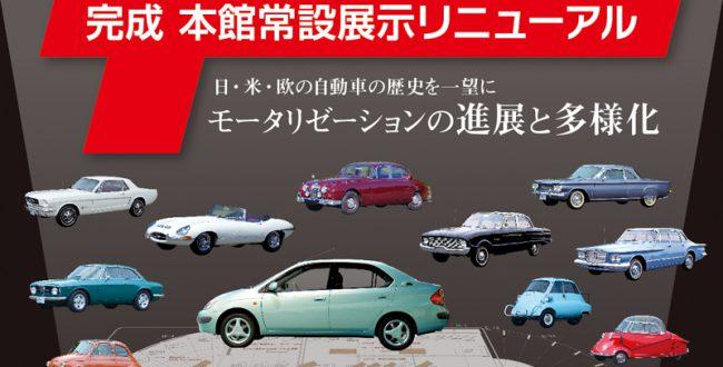 トヨタ博物館、本館常設展示のリニューアルを完成
