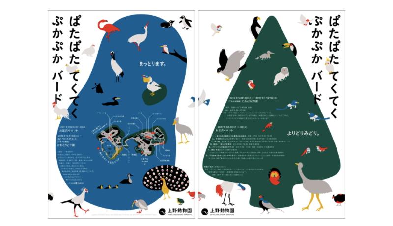 2017年は酉年! 上野動物園、「鳥」の魅力伝える新年イベント開催