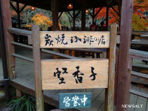 カフェめぐり 渓流のせせらぎと紅葉の贅沢な時間 香嵐渓「堅香子」