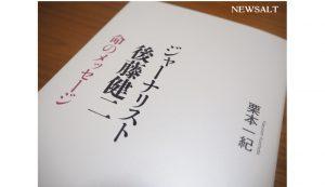 ジャーナリスト後藤健二さんを描いた音楽劇、阿佐ヶ谷で上演
