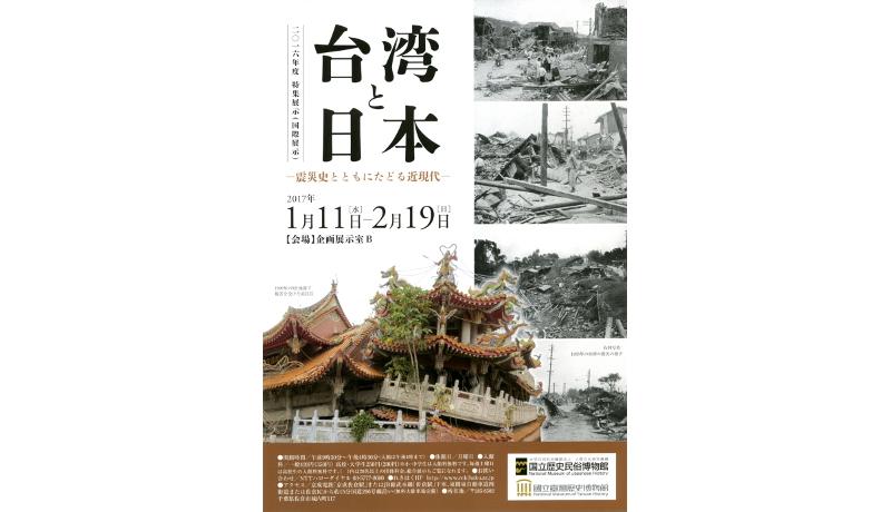 台湾と共催で近現代の震災展 国立歴史民俗博物館
