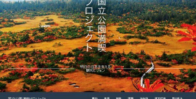 国立公園の魅力を発信! 訪日外国人向けに国内8カ所で取り組み開始 環境省