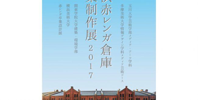 「横浜赤レンガ卒業制作展」に関東の建築系学生の作品が集結