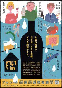 アルコール関連問題啓発週間ポスター