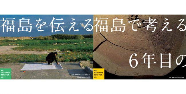 東日本大震災を伝える 福島県立博物館が「震災遺産展」