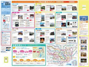 東京マラソン2017を楽しもう! 見どころマップを都内各所で無料配布