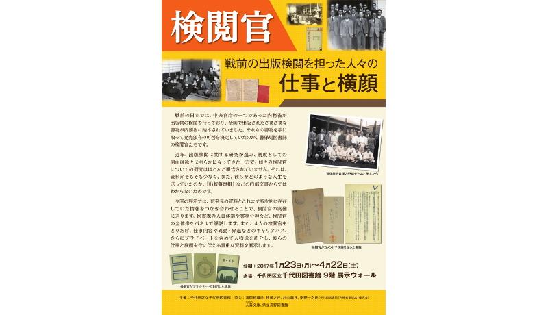 戦前の「検閲官」の人物像を展示 千代田区立図書館