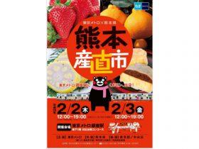 東京メトロ、銀座駅で熊本県復興支援の産直市を初開催