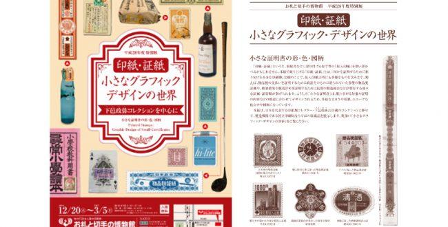 印紙・証紙のグラフィック・デザインを展示 お札と切手の博物館