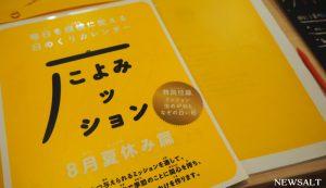 福井の伝統企業と~(写真1)