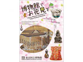 「博物館でお花見を」 東京国立博物館で3月14日より開催