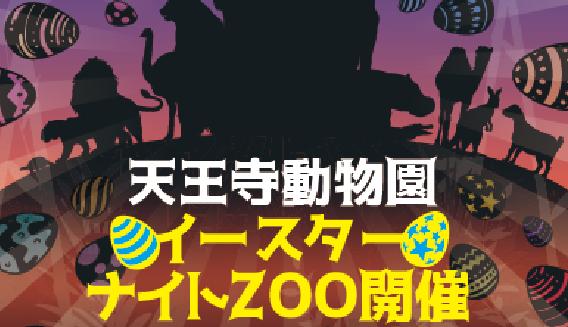 「イースターナイトZOO」大阪天王寺動物園で開催