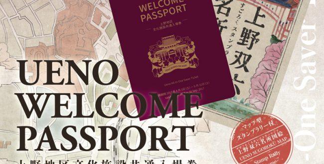 上野のミュージアムの共通パスポートを発売