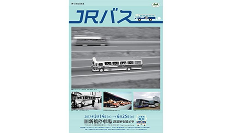 鉄道歴史展示室で「JRバス」展