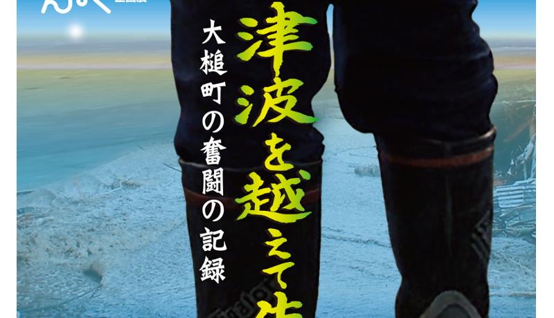 企画展「津波を越えて生きる―大槌町の奮闘の記録」 民博(大阪)