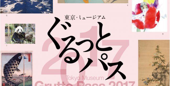80のミュージアムで使える「東京・ミュージアム ぐるっとパス」発売