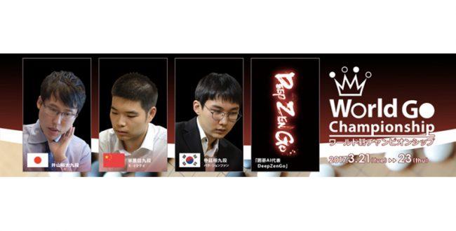囲碁世界戦で韓国代表が優勝、囲碁AIは1勝