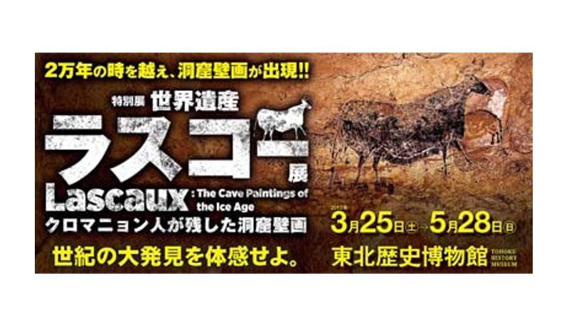 「世界遺産ラスコー展」東北歴史博物館で壁画レプリカ公開