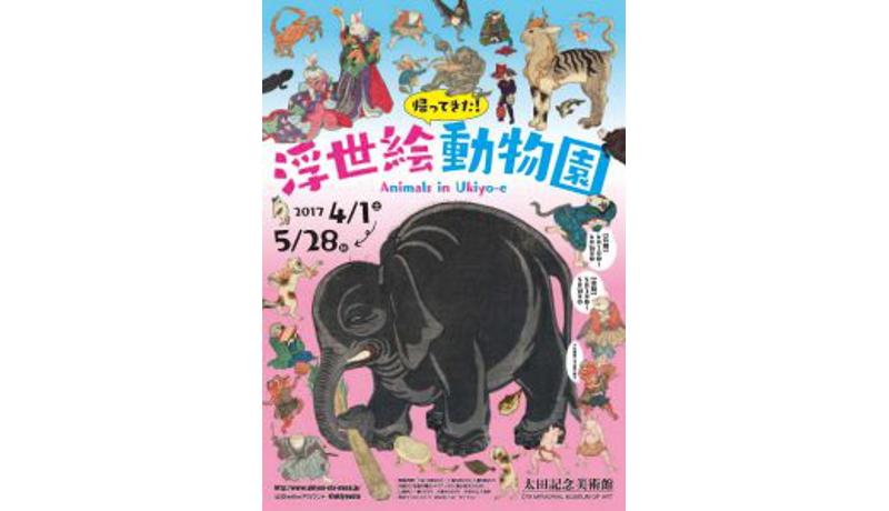 動物の「浮世絵」集まる 太田記念美術館が企画展