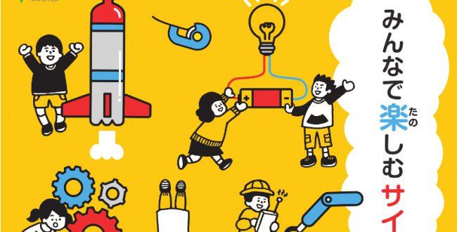 小・中学生向け体験型イベント「Tokyoふしぎ祭(サイ)エンス」開催 東京都