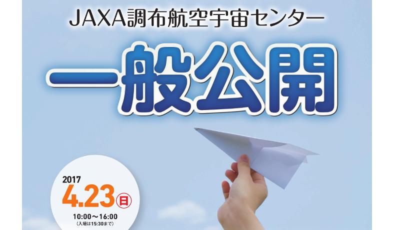 JAXA、調布航空宇宙センターを一般公開