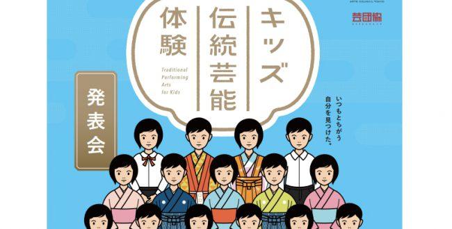 能楽や日本舞踊などお稽古 東京都の「キッズ伝統芸能体験」
