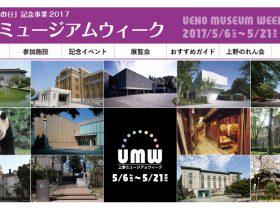 国際博物館の日」を記念して「上野ミュージアムウィーク」開催