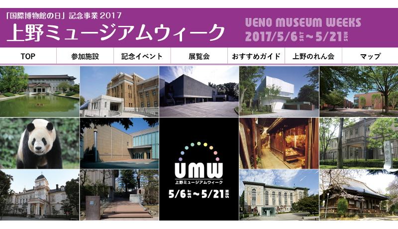 国際博物館の日「上野ミュージアムウィーク」開催