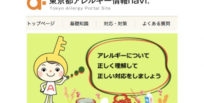 「東京都アレルギー情報navi.」21日公開