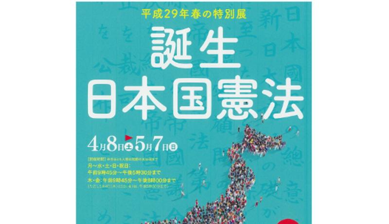 日本国憲法 施行から70年 国立公文書館で特別展