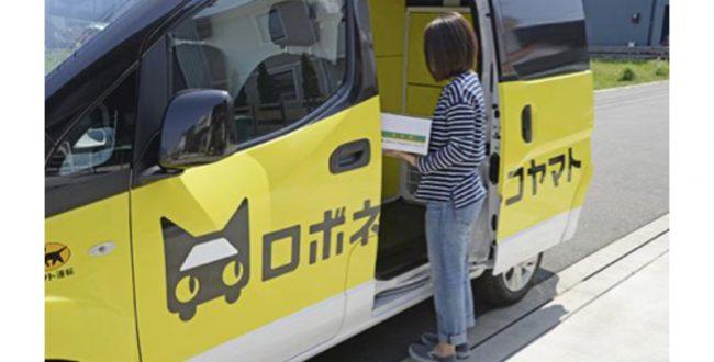 ヤマト運輸、自動運転配送サービスの受け取り実験を開始